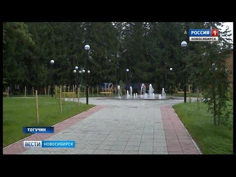 Комиссия Правительства Новосибирской области проверила благоустройство Тогучина