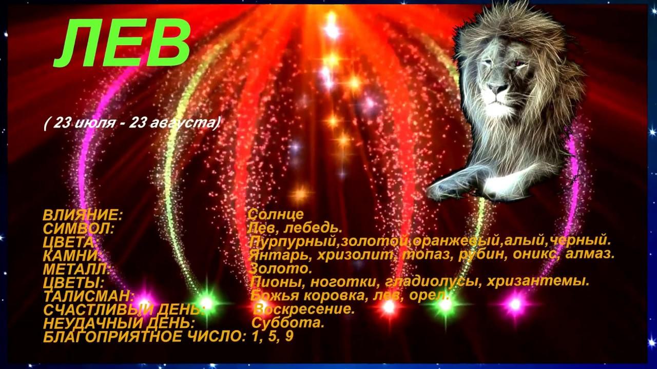 Гороскоп 2018 для Львов, рожденных с 23 июля по 2 августа