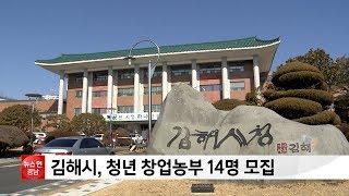김해시, 청년 창업농부 14명 모집