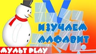 Алфавит для детей 3 4 5 6 лет. Буква У. Русский алфавит для ребенка. Развивающий мультик.