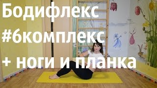 Бодифлекс | Марафон | #6комплекс +ноги и планка