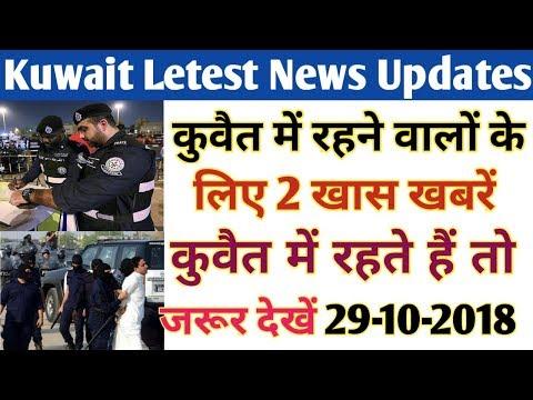 Kuwait Letest News Updates Hindi Urdu (29-10-2018),,By Raaz Gulf News