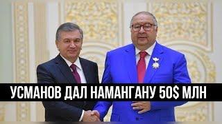 Алишер Усманов дал Намангану 50$ млн наличными – Шавкат Мирзиёев рассказал