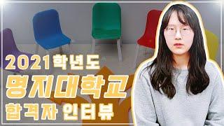 [검정고시 명지대 합격 후기] 2021학년도 대학 합격…