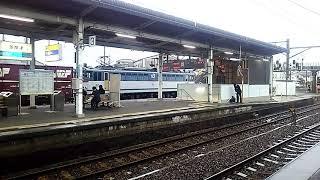 JR四国 多度津駅 伊予三島行き新鶴見機関区EF65編成貨物 発車