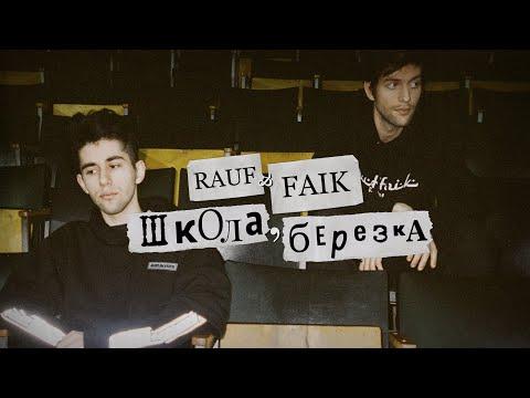 Смотреть клип Rauf & Faik - Школа, Березка