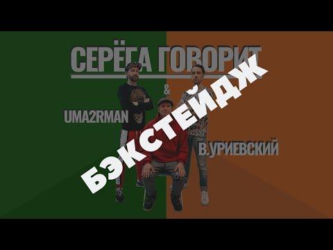 Как мы снимали клип СЕРЕГА ГОВОРИТ   UMA2RMAN Feat  Василий Уриевский