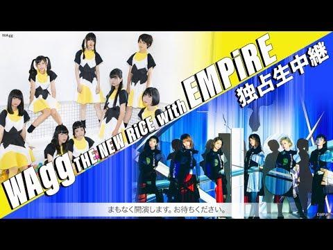 【プレミアム除くフル】『WAgg THE NEW RiCE with EMPiRE』東京公演【ニコ生】