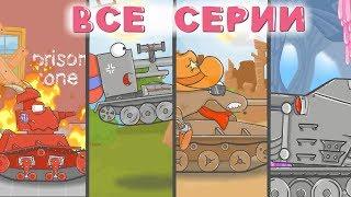 Мультики про танки.Все серии подряд