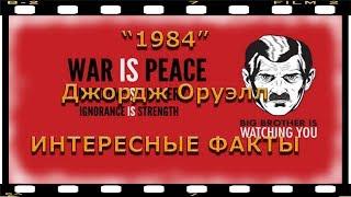 ''1984'' Джордж Оруелл ЦІКАВІ ФАКТИ про письменника і роман | Відгук про книгу
