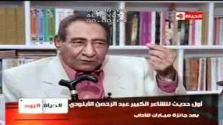 الخال عبد الرحمن الأبنودي يتحدث عن هيثم دبور