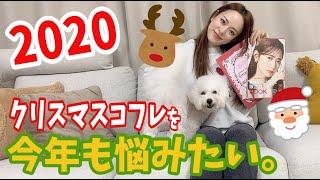 【2020】クリスマスコフレ&ホリデーコレクションを今年も悩みたい。〜長尺〜