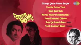 Ajasra Dhanyabad   Bengali Movie Songs   Audio Jukebox   Ranjit Mullick, Aparna Sen   YouTube