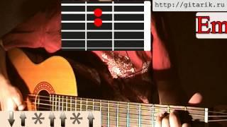 Мумий Тролль - Медведица (Как играть на гитаре)