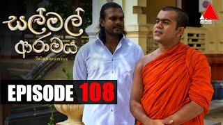 සල් මල් ආරාමය | Sal Mal Aramaya | Episode 108 | Sirasa TV Thumbnail