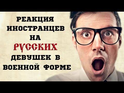 Реакция иностранцев на русских девушек в военной форме