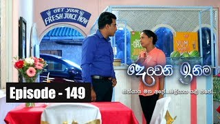 Deweni Inima | Episode 149 31st August 2017 Thumbnail
