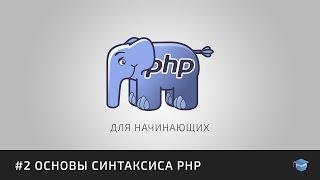 Курс уроков PHP для начинающих | #2 Основы синтаксиса PHP