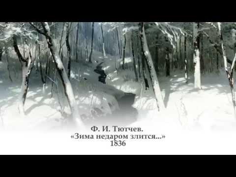 Ф. И. Тютчев. «Зима недаром злится...»