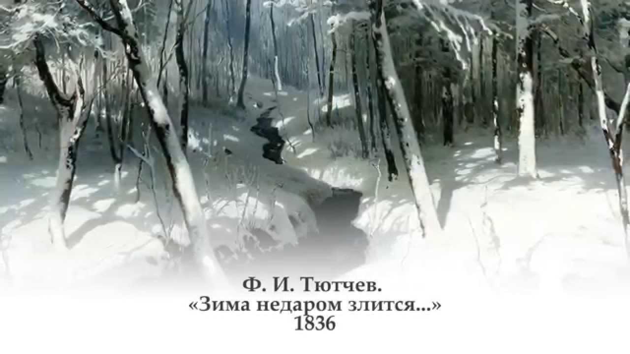 В зимней спячке фильм 1997 год