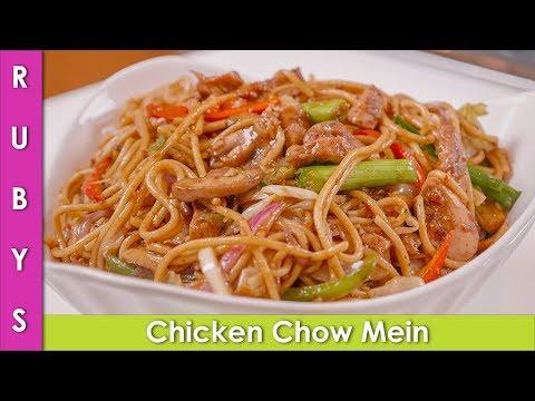 Chinese Noodles Chicken Chow Mein With Veg Recipe In Urdu Hindi   RKK