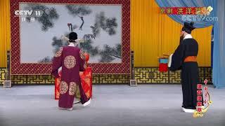 《中国京剧像音像集萃》 20191119 京剧《洪洋洞》  CCTV戏曲