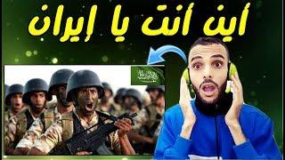 ردة فعل مغربي على استعراض الجيش السعودي ثاني اقوى جيش عربي 2019 Saudi Arabia military parade