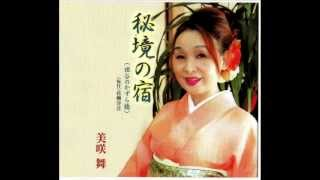 演歌歌手 美咲マイコ キングレコード テレビ出演中 有線 カラオケ配信中...