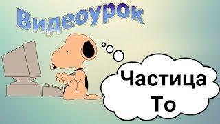Видеоурок по английскому языку: Частица To