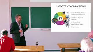 Семантическое моделирование и развитие цифровых технологий. Андрей Манцевода (ИГУ)