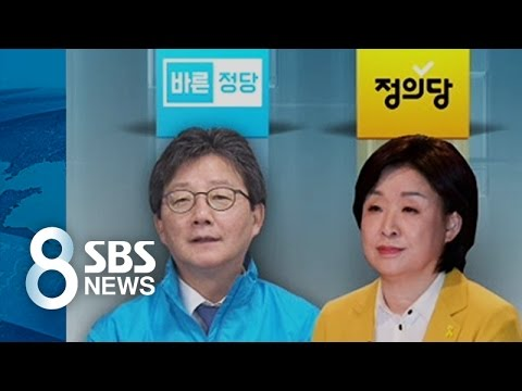 곤경 처한 유승민·심상정 / SBS