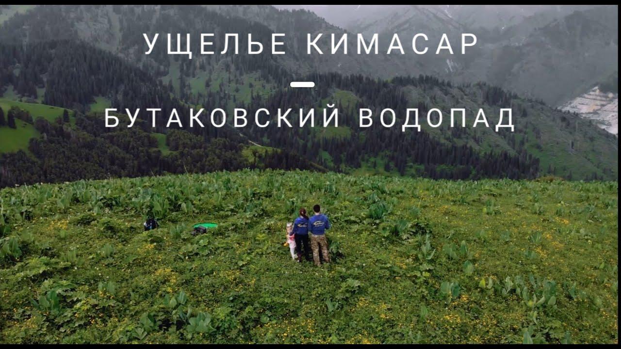 Ущелье Кимасар - Бутаковский Водопад - YouTube