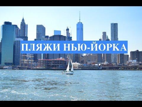 где в нью йорке знакомятся