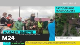 Фото Волонтеры запустили флешмоб с просьбой помочь в поисках пропавших детей - Москва 24