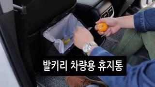 발키리 차량용 휴지통 쓰레기통 차량용품