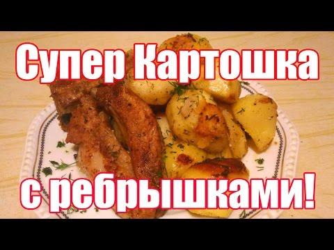 Свиные ребрышки с картошкой в духовке. Мясо, свинина с картошкой в духовке - пошаговый рецепт.