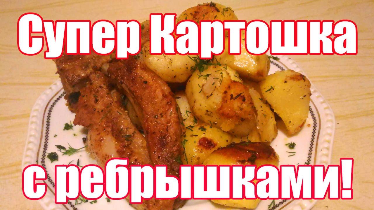 рецепт свиные ребра с картошкой в духовке
