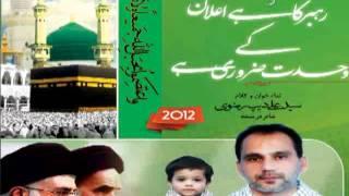 Audio9 Ali Deep Rizvi   Naat 2012   Namaz Parhte Raho        Duaa Go Mohammad Taqi 7