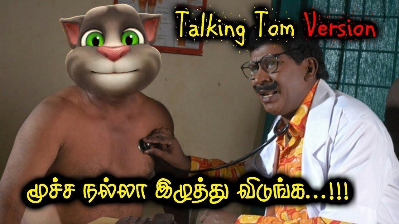 Talking Tom Funny Jokes Tamil Comedy Kutty Kavithai