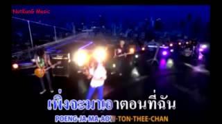 สวนทาง - กางเกง [ karaoke ] By NutKunG