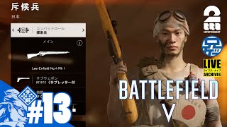 YouTube動画:#13【BF5】狙撃手兄者的戦場5【2BRO.】