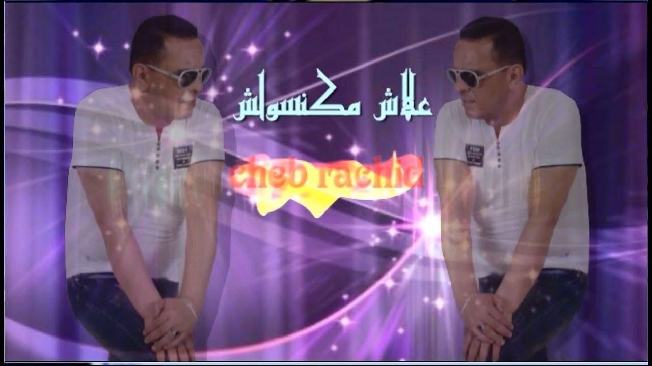 cheb rachid  -3lach makansawalch  الشاب رشيد  علاش مكنسولش