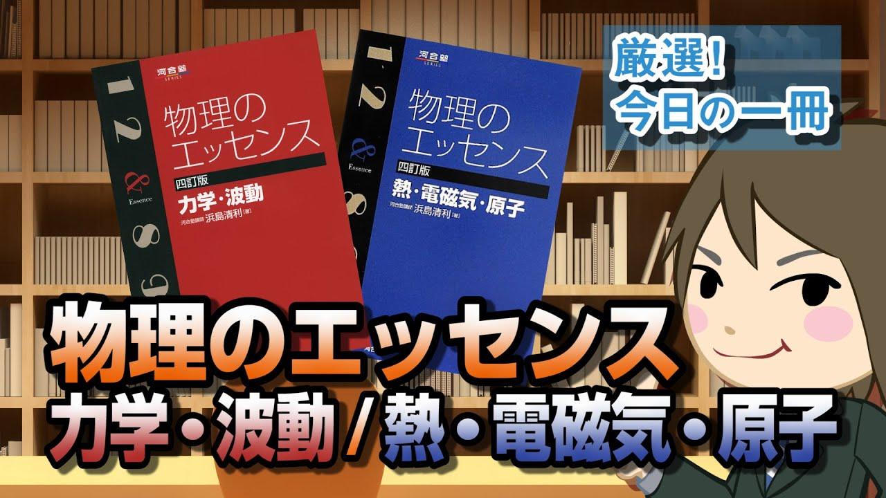 「武田塾 物理のエッセンス」の画像検索結果