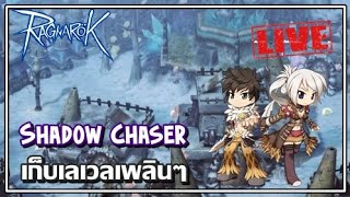 Ragnarok Gravity - Shadow Chaser ตีมอนเพลินๆก่อนนอน