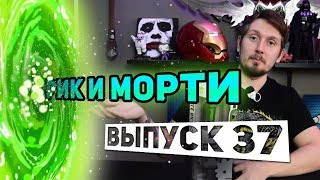 РИК И МОРТИ | Funko Pop Огурчик Рик и Комикс (обзор)