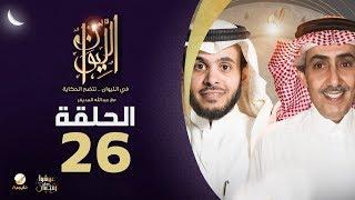 الدكتور عبدالله بن جنيدب ضيف برنامج الليوان مع عبدالله المديفر (حكاية عمارة الحرمين)