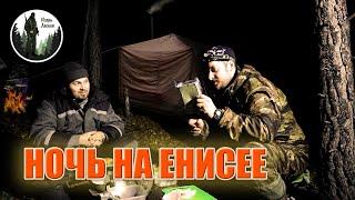 Ночёвка на Енисее в тёплой палатке Рыбалка и отдых