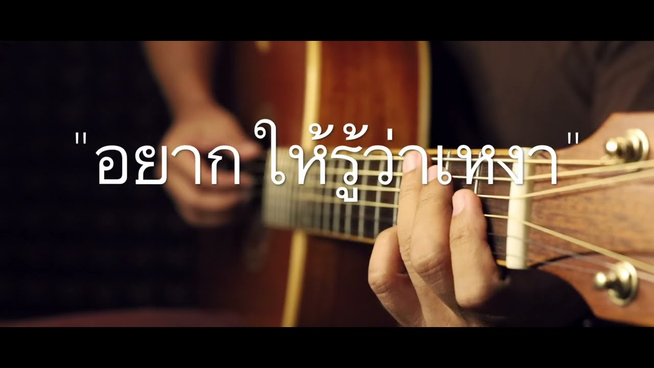 อยากให้รู้ว่าเหงา - เจ เจตริน Fingerstyle Guitar Cover (TAB)