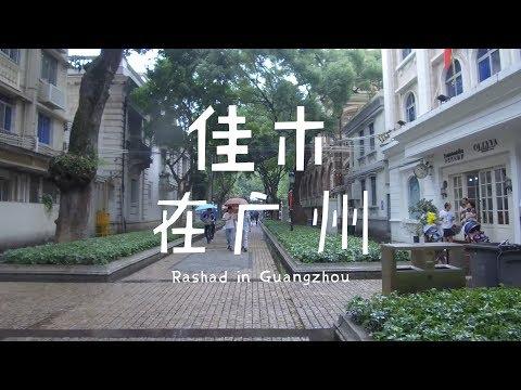 Rashad in Guangzhou - 4K VLOG