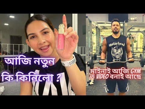 আজি নতুন কি কিনিলো ? মাইনাই gym ত video বনাই আছে | Assamese daily vlog-130
